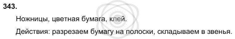 Русский язык 3 класс Соловейчик М. С. Упражнения: 343