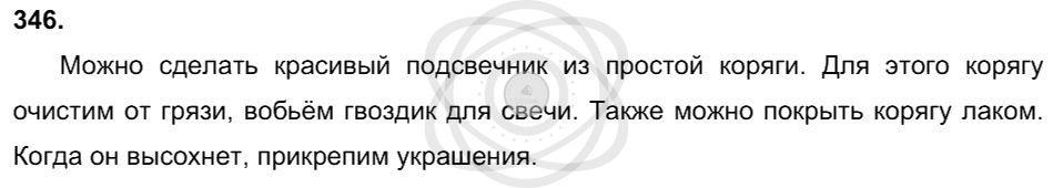 Русский язык 3 класс Соловейчик М. С. Упражнения: 346