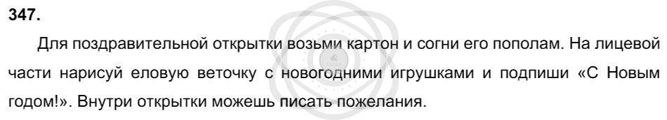Русский язык 3 класс Соловейчик М. С. Упражнения: 347