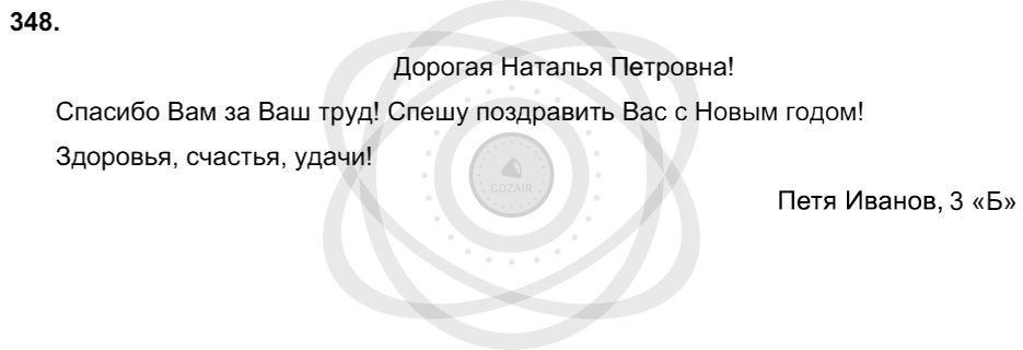 Русский язык 3 класс Соловейчик М. С. Упражнения: 348