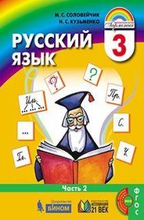 Решебник по Русскому языку от Соловейчик М. С. за 3 класс