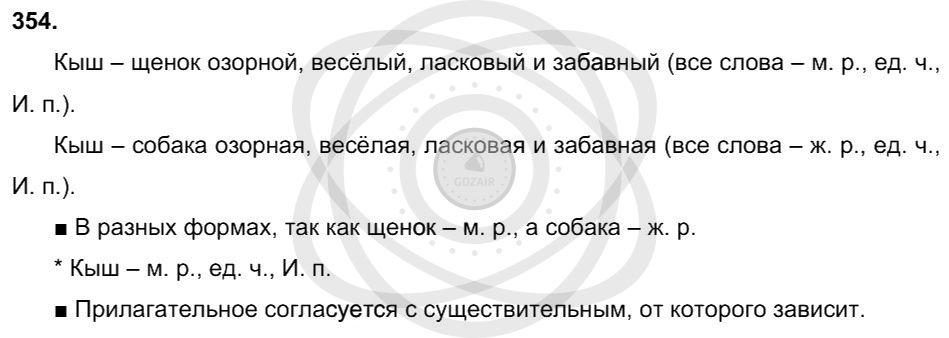 Русский язык 3 класс Соловейчик М. С. Упражнения: 354