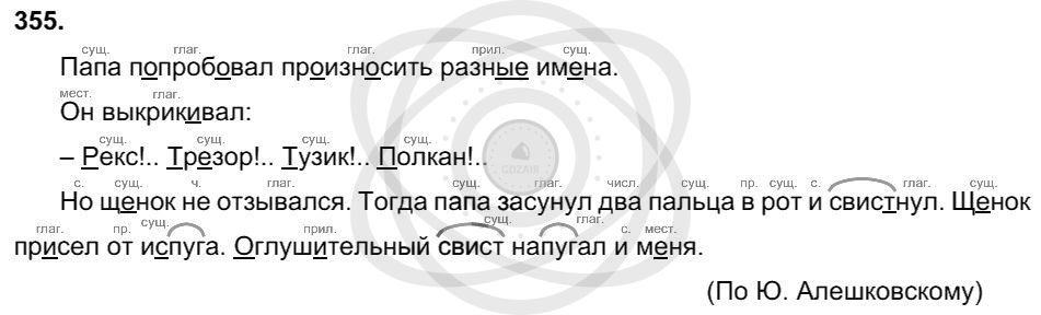 Русский язык 3 класс Соловейчик М. С. Упражнения: 355