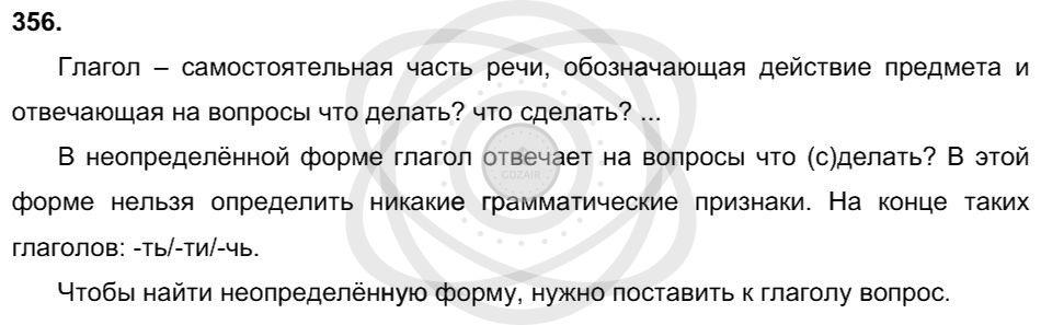 Русский язык 3 класс Соловейчик М. С. Упражнения: 356