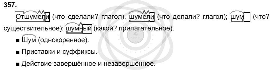 Русский язык 3 класс Соловейчик М. С. Упражнения: 357