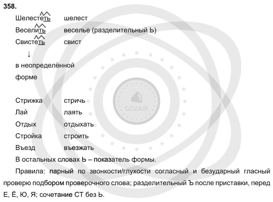 Русский язык 3 класс Соловейчик М. С. Упражнения: 358