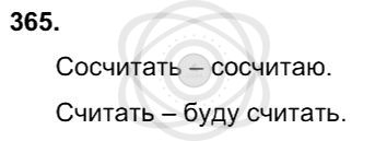 Русский язык 3 класс Соловейчик М. С. Упражнения: 365