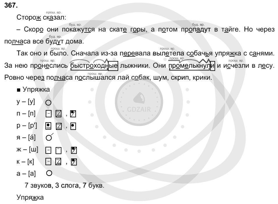 Русский язык 3 класс Соловейчик М. С. Упражнения: 367