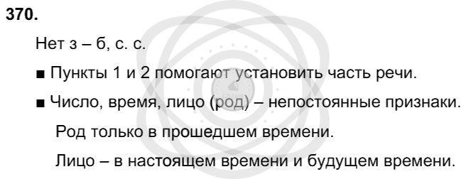 Русский язык 3 класс Соловейчик М. С. Упражнения: 370