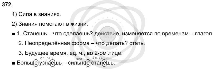 Русский язык 3 класс Соловейчик М. С. Упражнения: 372