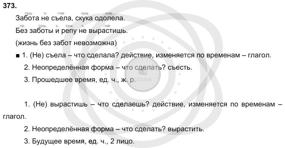 Русский язык 3 класс Соловейчик М. С. Упражнения: 373