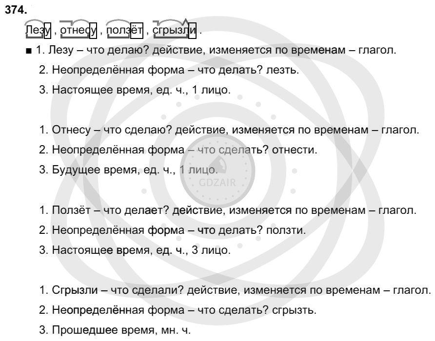 Русский язык 3 класс Соловейчик М. С. Упражнения: 374