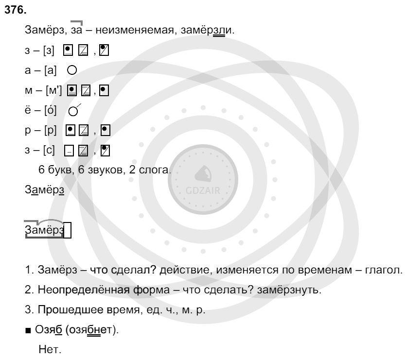 Русский язык 3 класс Соловейчик М. С. Упражнения: 376
