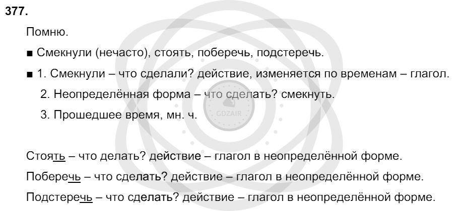 Русский язык 3 класс Соловейчик М. С. Упражнения: 377