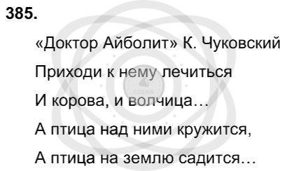 Русский язык 3 класс Соловейчик М. С. Упражнения: 385