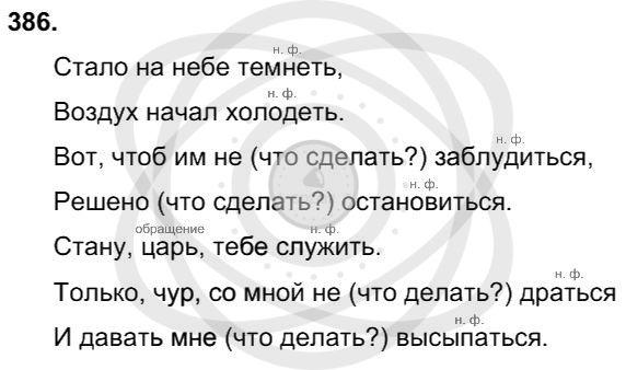 Русский язык 3 класс Соловейчик М. С. Упражнения: 386