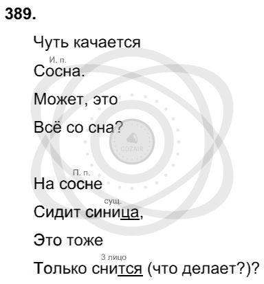 Русский язык 3 класс Соловейчик М. С. Упражнения: 389