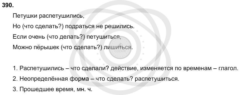 Русский язык 3 класс Соловейчик М. С. Упражнения: 390