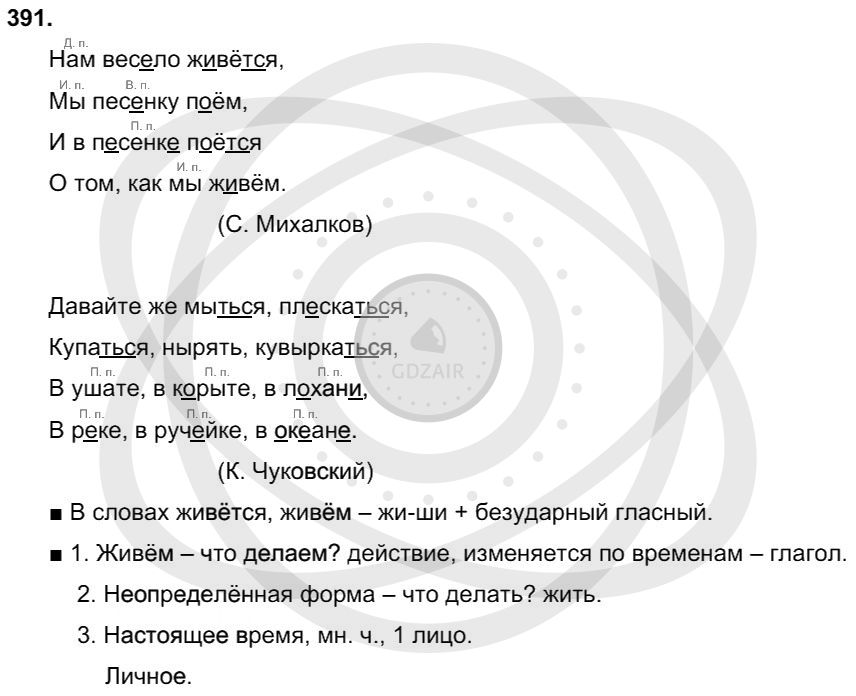 Русский язык 3 класс Соловейчик М. С. Упражнения: 391