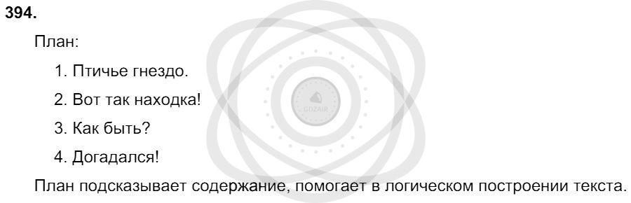 Русский язык 3 класс Соловейчик М. С. Упражнения: 394