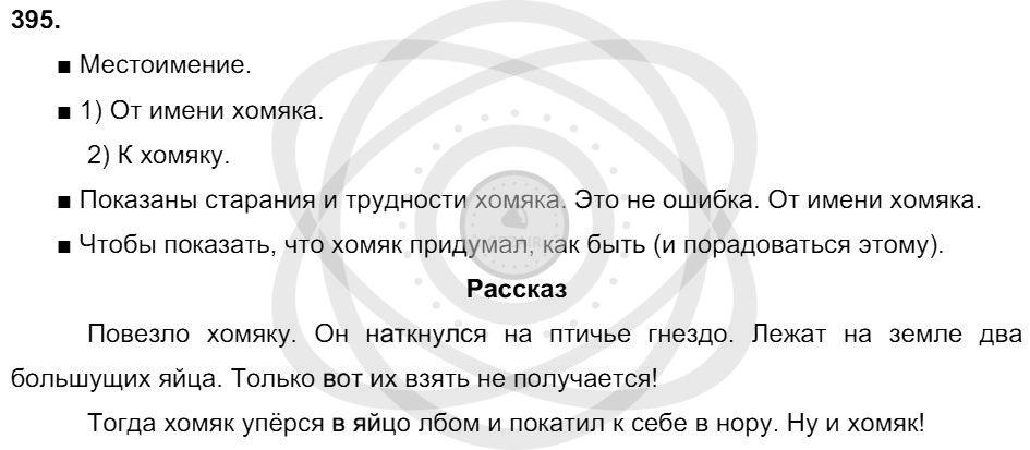 Русский язык 3 класс Соловейчик М. С. Упражнения: 395