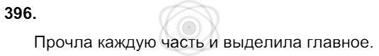 Русский язык 3 класс Соловейчик М. С. Упражнения: 396
