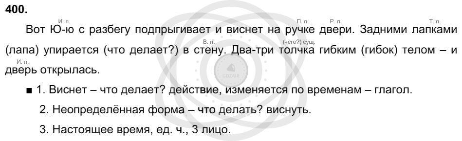 Русский язык 3 класс Соловейчик М. С. Упражнения: 400