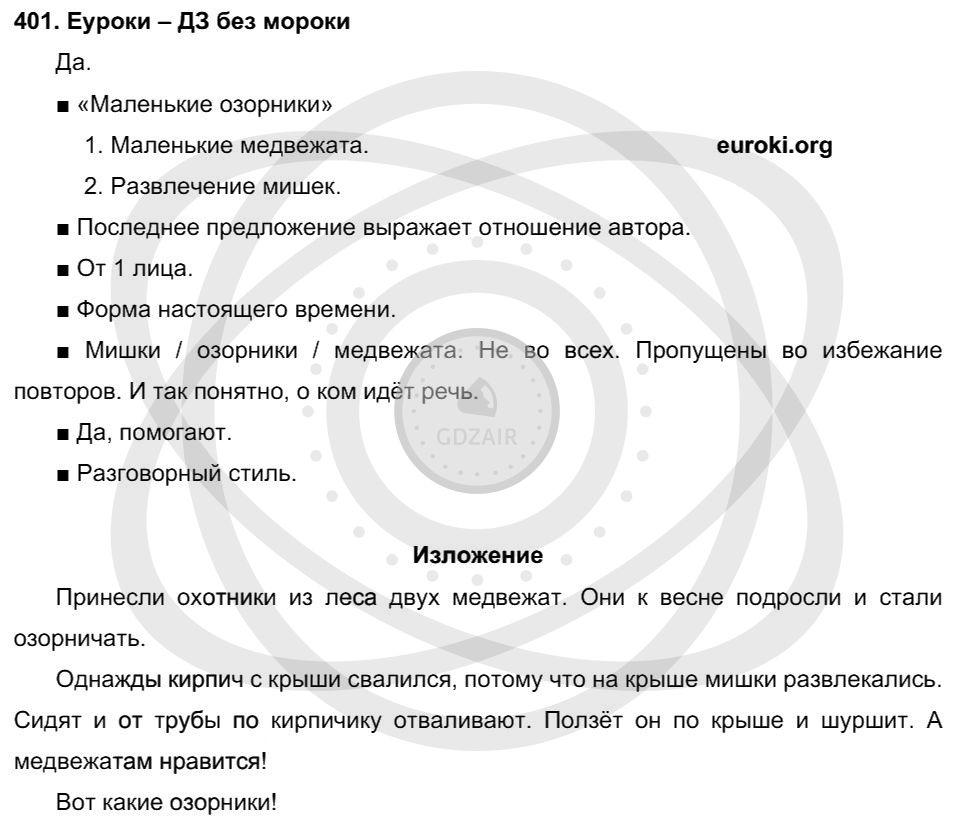 Русский язык 3 класс Соловейчик М. С. Упражнения: 401