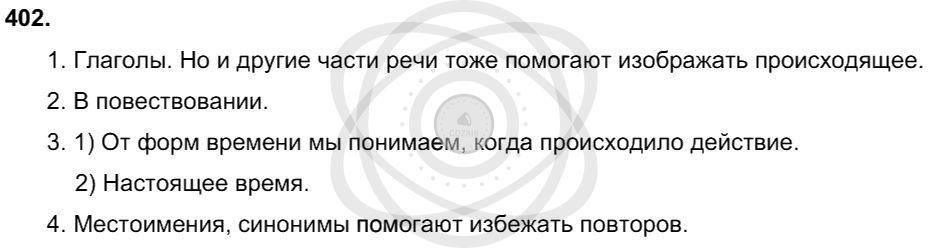 Русский язык 3 класс Соловейчик М. С. Упражнения: 402