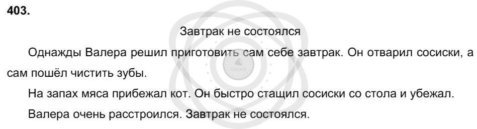 Русский язык 3 класс Соловейчик М. С. Упражнения: 403