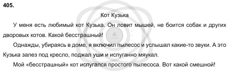 Русский язык 3 класс Соловейчик М. С. Упражнения: 405