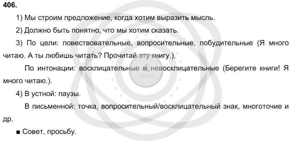 Русский язык 3 класс Соловейчик М. С. Упражнения: 406