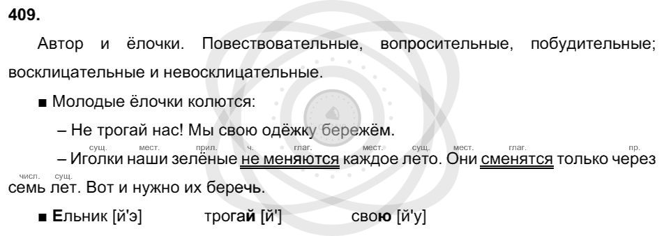 Русский язык 3 класс Соловейчик М. С. Упражнения: 409