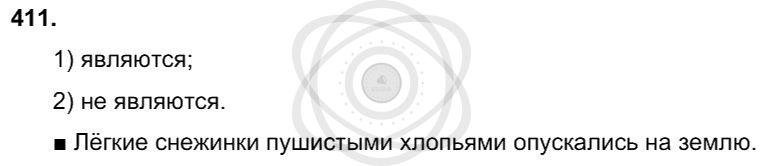 Русский язык 3 класс Соловейчик М. С. Упражнения: 411