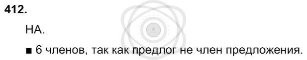 Русский язык 3 класс Соловейчик М. С. Упражнения: 412