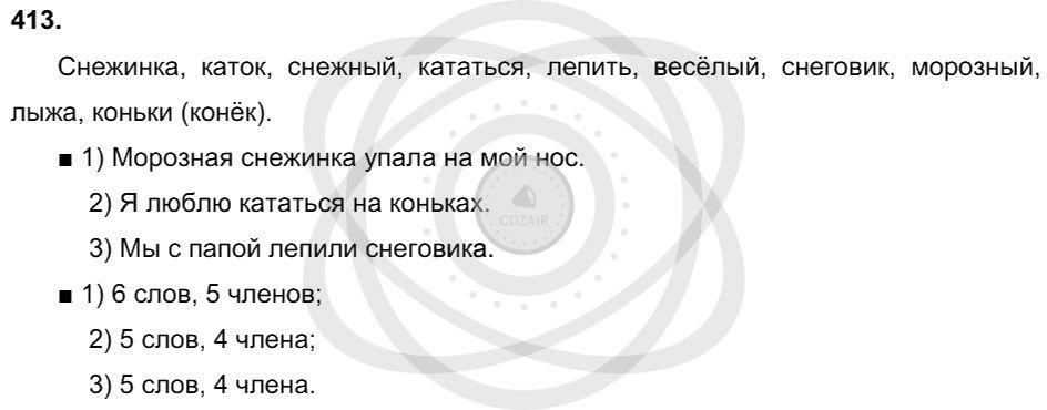 Русский язык 3 класс Соловейчик М. С. Упражнения: 413
