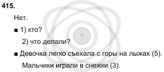 Русский язык 3 класс Соловейчик М. С. Упражнения: 415