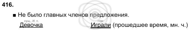 Русский язык 3 класс Соловейчик М. С. Упражнения: 416