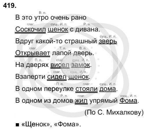 Русский язык 3 класс Соловейчик М. С. Упражнения: 419