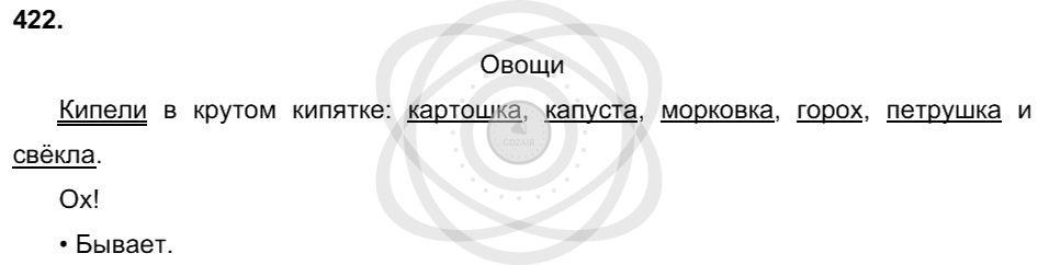 Русский язык 3 класс Соловейчик М. С. Упражнения: 422