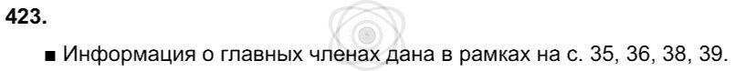 Русский язык 3 класс Соловейчик М. С. Упражнения: 423