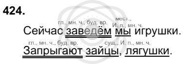 Русский язык 3 класс Соловейчик М. С. Упражнения: 424