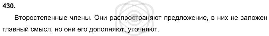 Русский язык 3 класс Соловейчик М. С. Упражнения: 430
