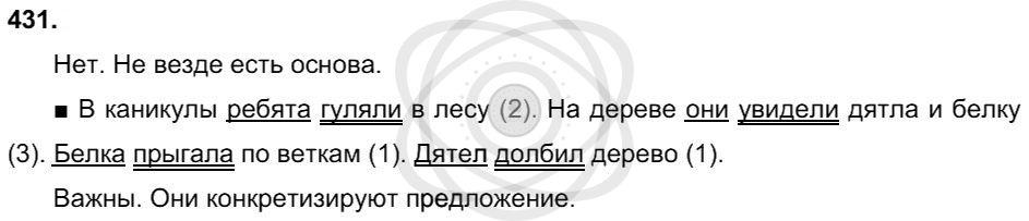 Русский язык 3 класс Соловейчик М. С. Упражнения: 431