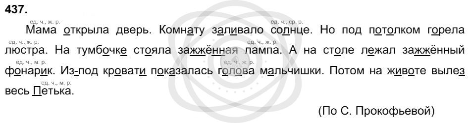 Русский язык 3 класс Соловейчик М. С. Упражнения: 437
