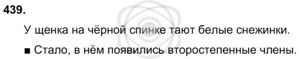 Русский язык 3 класс Соловейчик М. С. Упражнения: 439