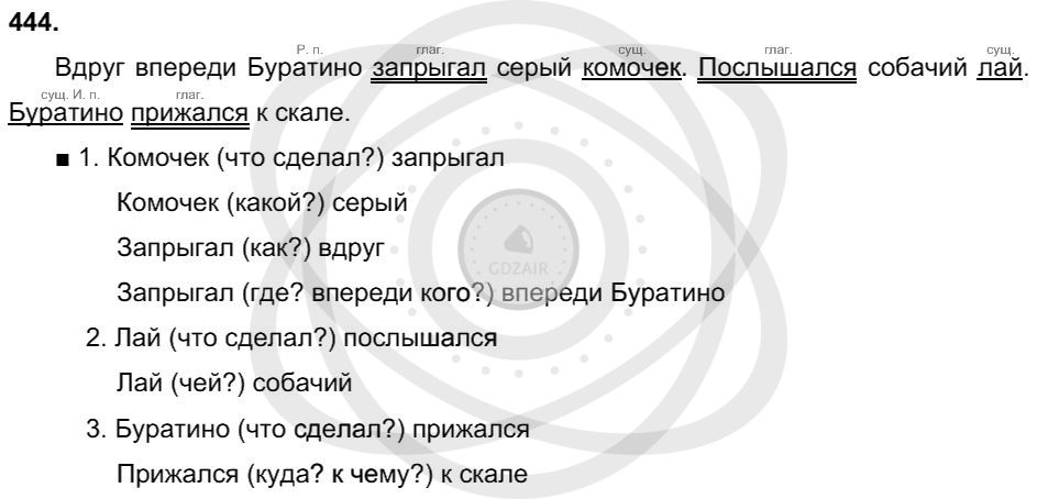 Русский язык 3 класс Соловейчик М. С. Упражнения: 444