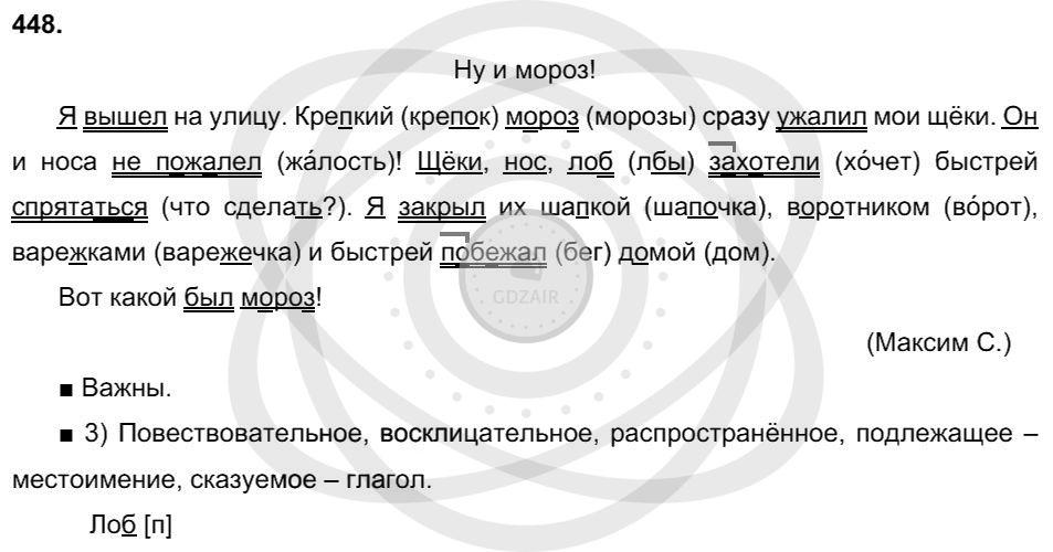 Русский язык 3 класс Соловейчик М. С. Упражнения: 448