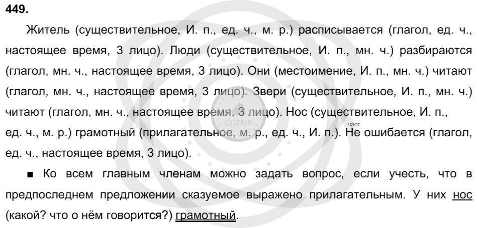 Русский язык 3 класс Соловейчик М. С. Упражнения: 449
