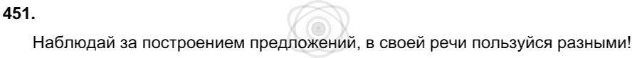 Русский язык 3 класс Соловейчик М. С. Упражнения: 451